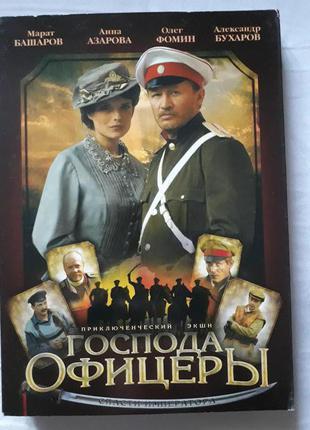 Господа офицеры. Спасти императора. DVD сериал, исторический