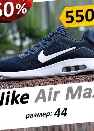 Кроссовки Nike Air Max · размер 44 · синие найк аир макс