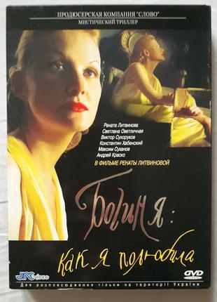 Богиня: как я полюбила DVD фильмы Рената Литвинова