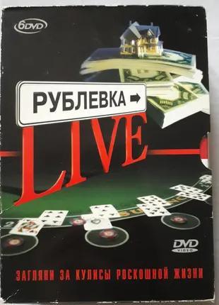Рублевка-LIVE DVD сериалы в ролях Пугачева, Киркоров, Зверев и др