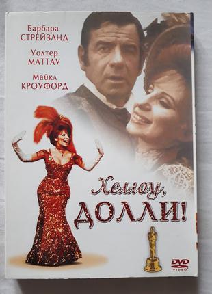 Хеллоу, Долли! DVD