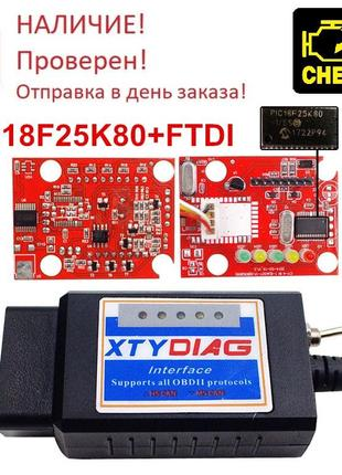 Cканер ELM v1.5 на PIC18F25K80 с переключателем. Forscan (Ford, M