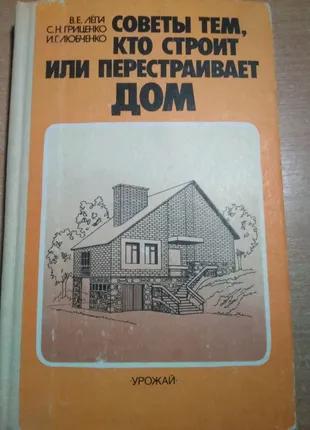 Книга Совети тем, кто строит или перестраивает дом
