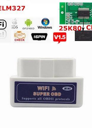 Диагностический сканер ELM327 WI-FI ver 1.5 IPhone/Ipad PIC18F25K