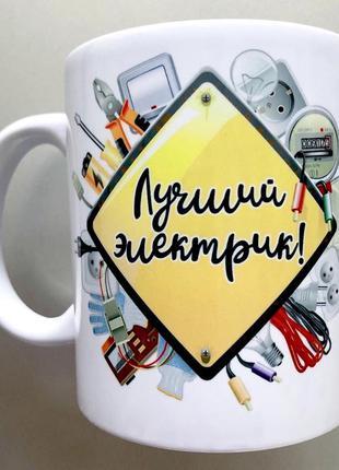 Чашка подарок электрику / 22 декабря день энергетика