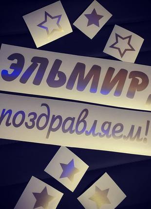 Надпись Наклейка Самоклейка на воздушный шар