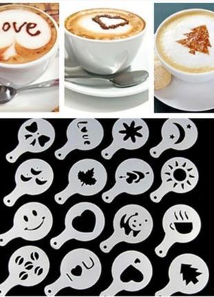 Трафареты для рисунков на кофе набор 16 шт 3500-37