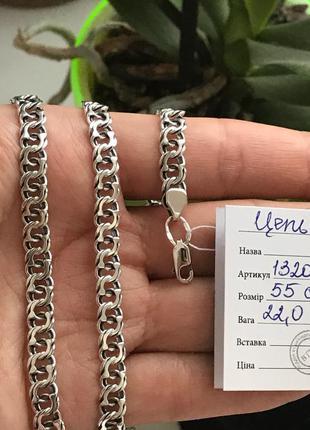Цепь серебряная 55 см цепочка 1320