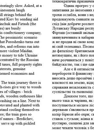 Професійний переклад з англійської на українську/російську і н...