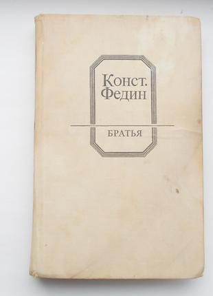 """Книга К. Федин """" Братья """" Роман Москва 1971"""
