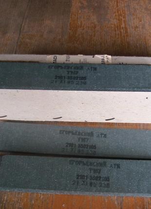 Фрикционная накладка колодки задних тормозов ВАЗ-2101. СССР