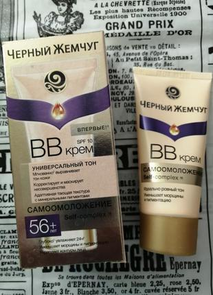 Bb-крем для всех типов кожи лица черный жемчуг 56+