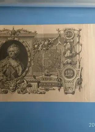 100 рублей 1910г. управляющий Шипов.