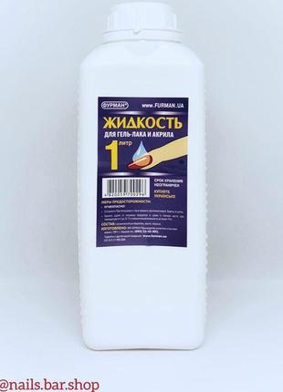 Жидкость для снятия гель-лака и акрила Фурман