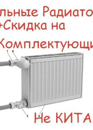 Радиаторы отопления Сталь Алюминий и Биметалл