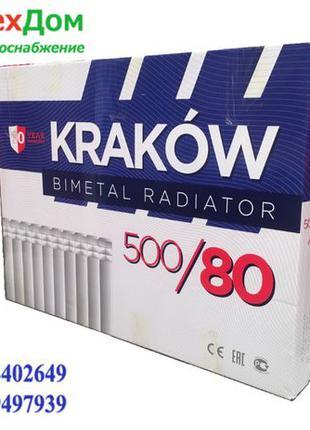 Радиатор биметаллический Krakow 500*80 (Краков Польша)
