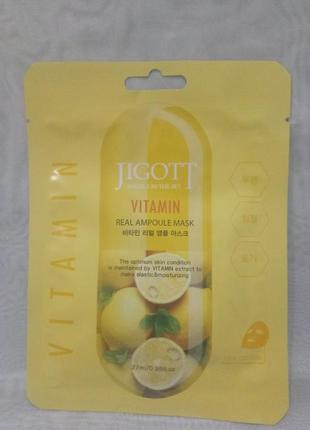 Ампульная маска с витаминами jigott vitamin real ampoule mask