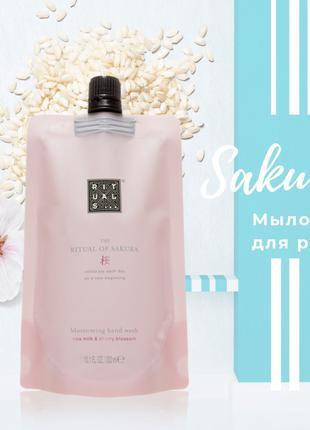 Жидкое мыло для рук. Rituals of Sakura 300 мл. Сменный пакет