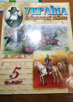 Україна історичний атлас для 5 класу