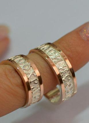 Пара обручальных колец серебро с золотом спаси и сохрани 176кк