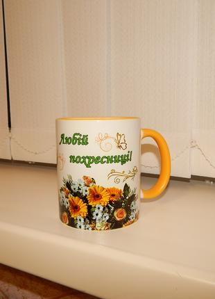 Чашка для похресниці