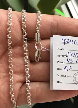 Цепь серебряная 45 см цепочка 1410