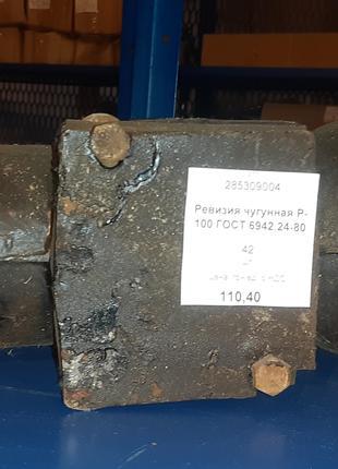 Ревизия чугунная Р-100 ГОСТ 6942.24-80,  42 шт