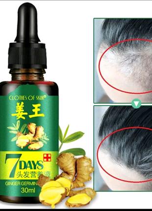 Имбирная сыворотка для волос Ginger Germinal Oil