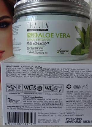 Крем для лица с алое вера 50% thalia, мега объем турция
