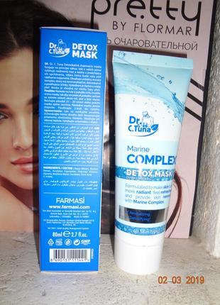 Детокс-маска для обличчя marine complex farmasi 80мл