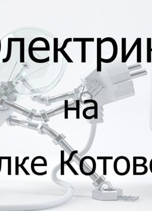 Электрик. Поселок Котовского