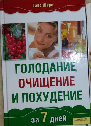 Книга: Ганс Шерц. Голодание, очищение и похудение за 7 дней.