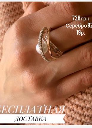 Серебряное кольцо с пластиной золота