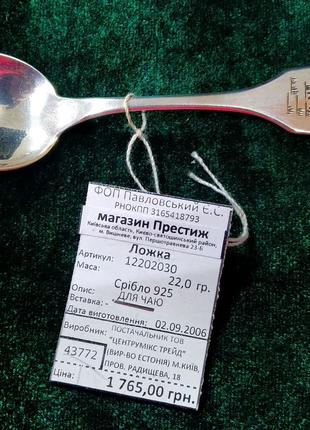 Ложка для чаю срібло 925 проби (Естонія)