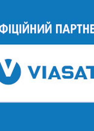 Viasat від офіційного дилера