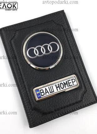 Обложка с номером авто Audi Кожаная Автообложка Ауди + Брелок гос