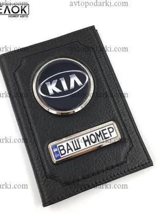 Обложка с номером авто Kia/ Кожаная Автообложка с логотипом