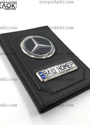 Обложка с номером авто Mercedes/ Кожаная Автообложка Мерседес