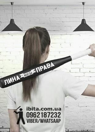 """Бейсбольная Бита  """"ЛИНА ВСЕГДА ПРАВА"""", Именная бита"""