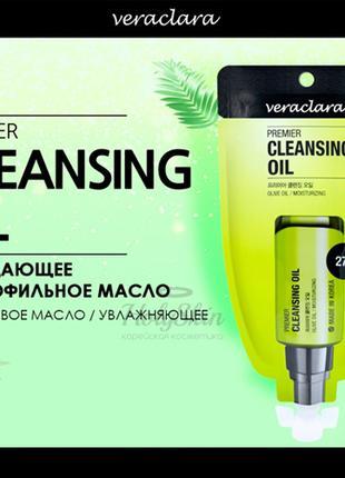 Масло для снятия макияжа Veraclara Premier Cleansing Oil