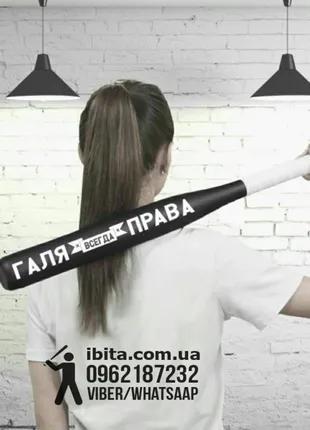 """Бейсбольная Бита  """"ГАЛЯ ВСЕГДА ПРАВА"""", Именная бита"""