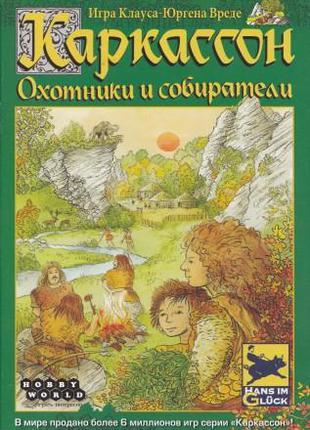 Каркассон охотники и собиратели