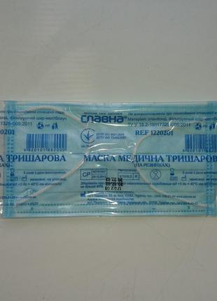 Маска медицинская индивидуальной упаковке, синяя.