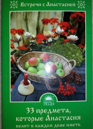 Книга:«33 предмета, которые Анастасия велит в каждом доме иметь»