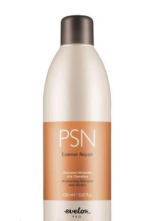 Шампунь для волос с кератином Parisienne Essense Repair PSN 1000
