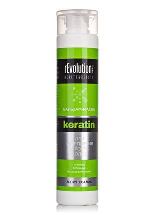 Бальзам-Маска rEvolution PRO для укрепления и роста волос