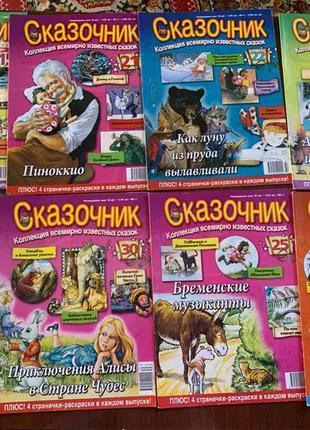 Журналы Сказочник