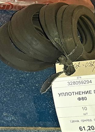 Уплотнение П-50 Ф80, 10 шт