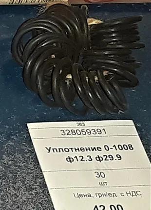 Уплотнение О-1008 Ф12.3 Ф29.9, 30 шт