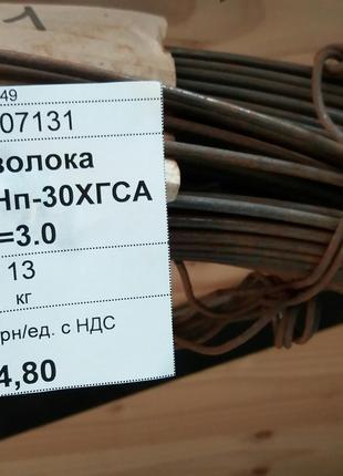 Проволока наплавочная Нп-30ХГСА d=3.0,13 кг